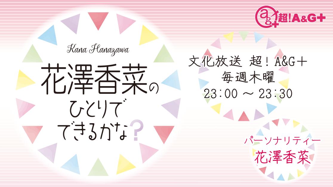 『ひとかな』期間限定コーナー「すこやかんぽpresents  花澤香菜のかなさんぽ」メール大募集!!