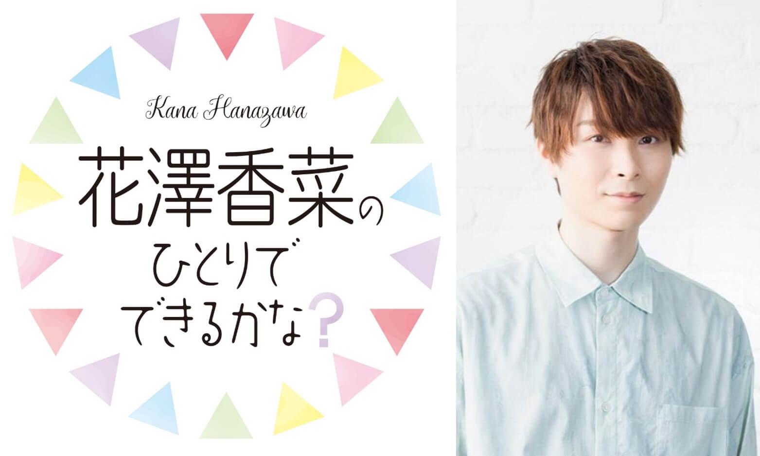 7月1日の「ひとかな」には上村祐翔さんがゲストに登場!!