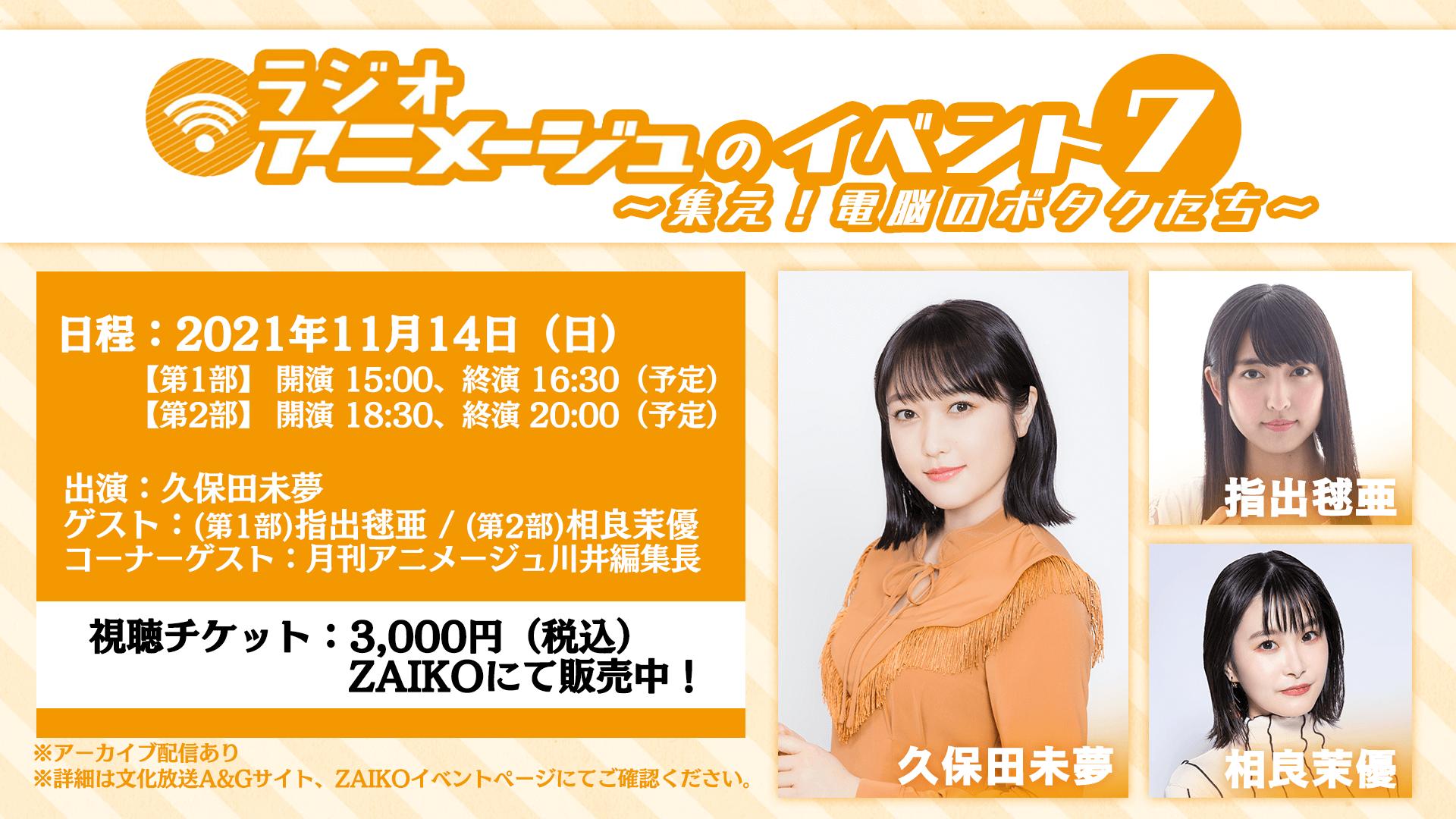 11/14(日)『ラジオアニメージュ』オンラインイベント開催!ゲストには指出毬亜さん&相良茉優さん!
