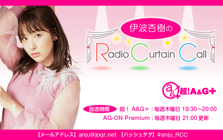 伊波杏樹のRadio Curtain Call