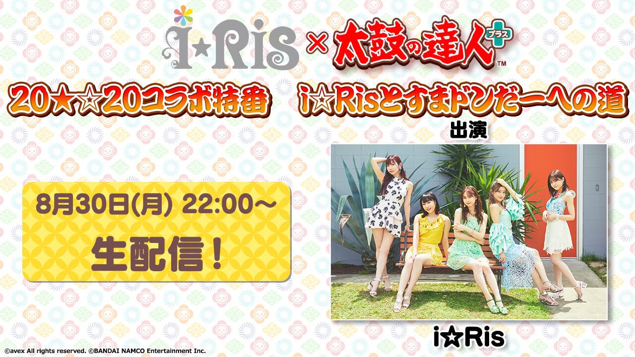 特別番組「i☆Ris×太鼓の達人プラス 20★☆20コラボ特番  i☆Risとすまドンだーへの道」生配信!
