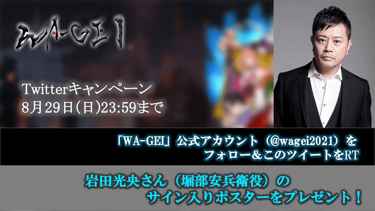 堀部安兵衛役・岩田光央さんのサイン入りポスターが当たる!『WA-GEI』Twitterキャンペーン開催中