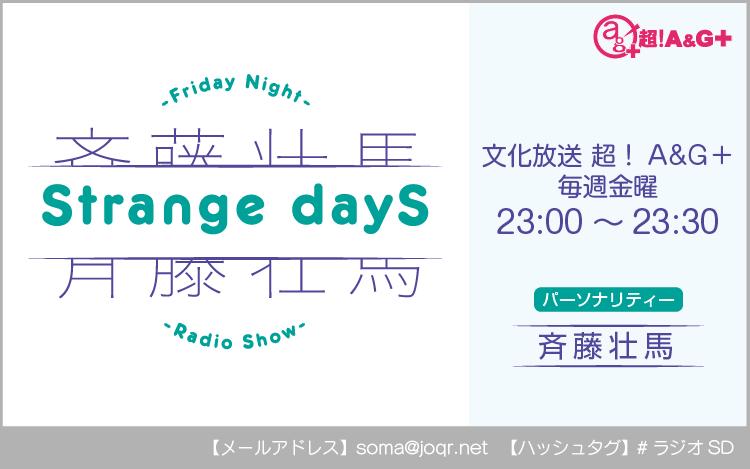 斉藤壮馬 Strange dayS