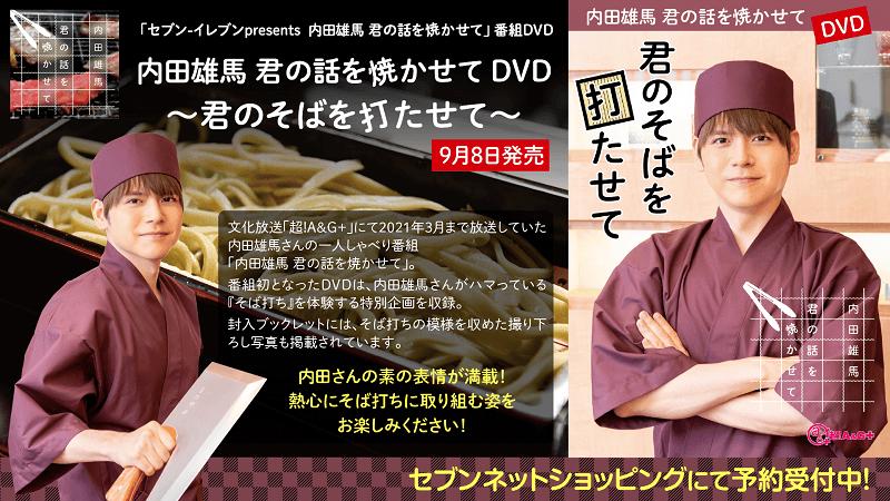 【内田雄馬 君の話を焼かせて】番組DVDが『セブンネットショッピング』で予約受付中!