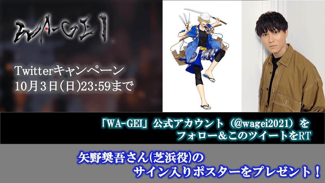 芝浜役・矢野奨吾さんのサイン入りポスターが当たる!『WA-GEI』Twitterキャンペーン開催中