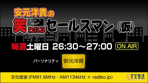 『安元洋貴の笑われるセールスマン(仮)』 3月20日の放送には、佐藤拓也さんがゲストに登場!