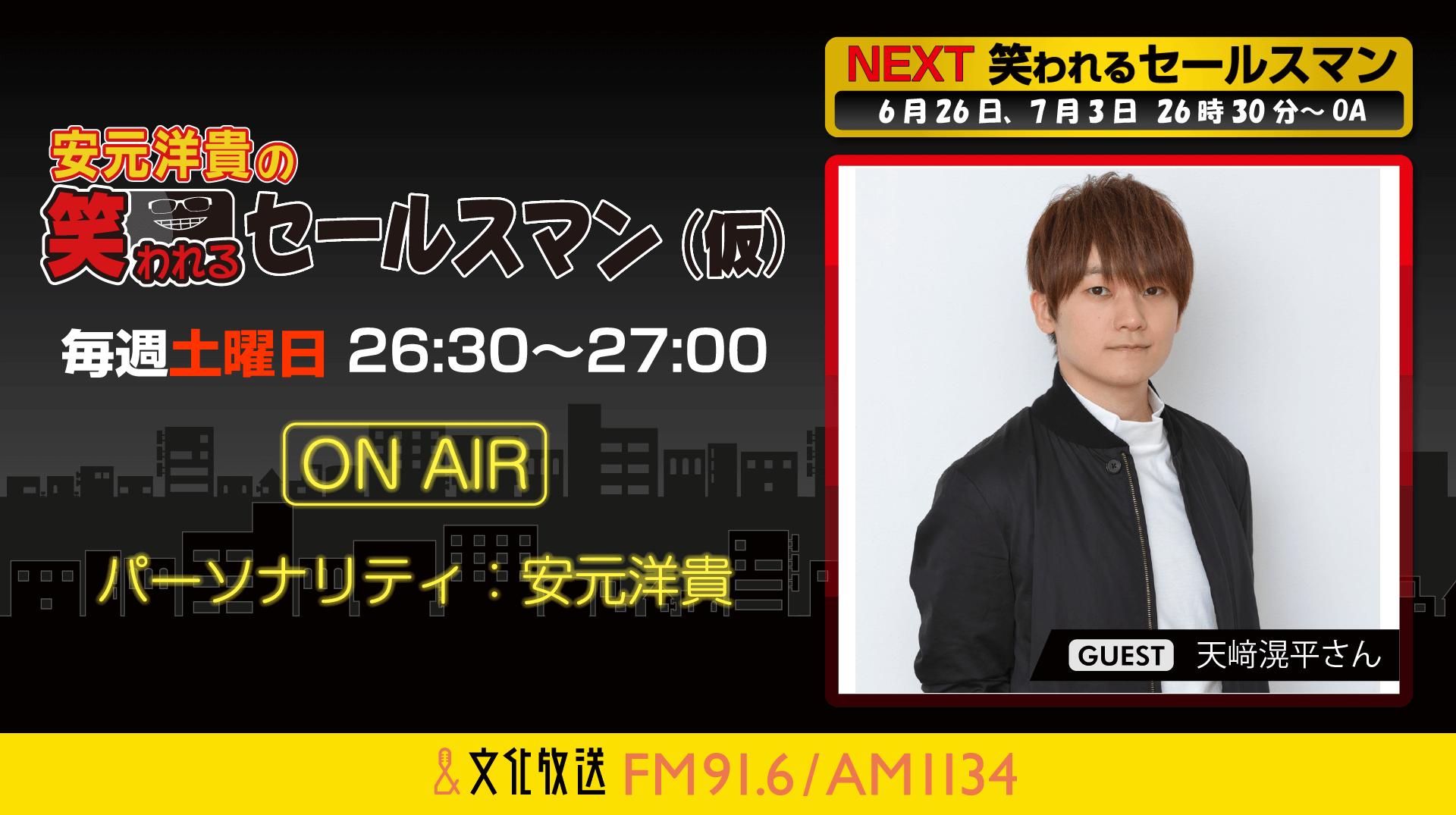 6月26日の放送には、天﨑滉平さんがゲストに登場!『安元洋貴の笑われるセールスマン(仮)』