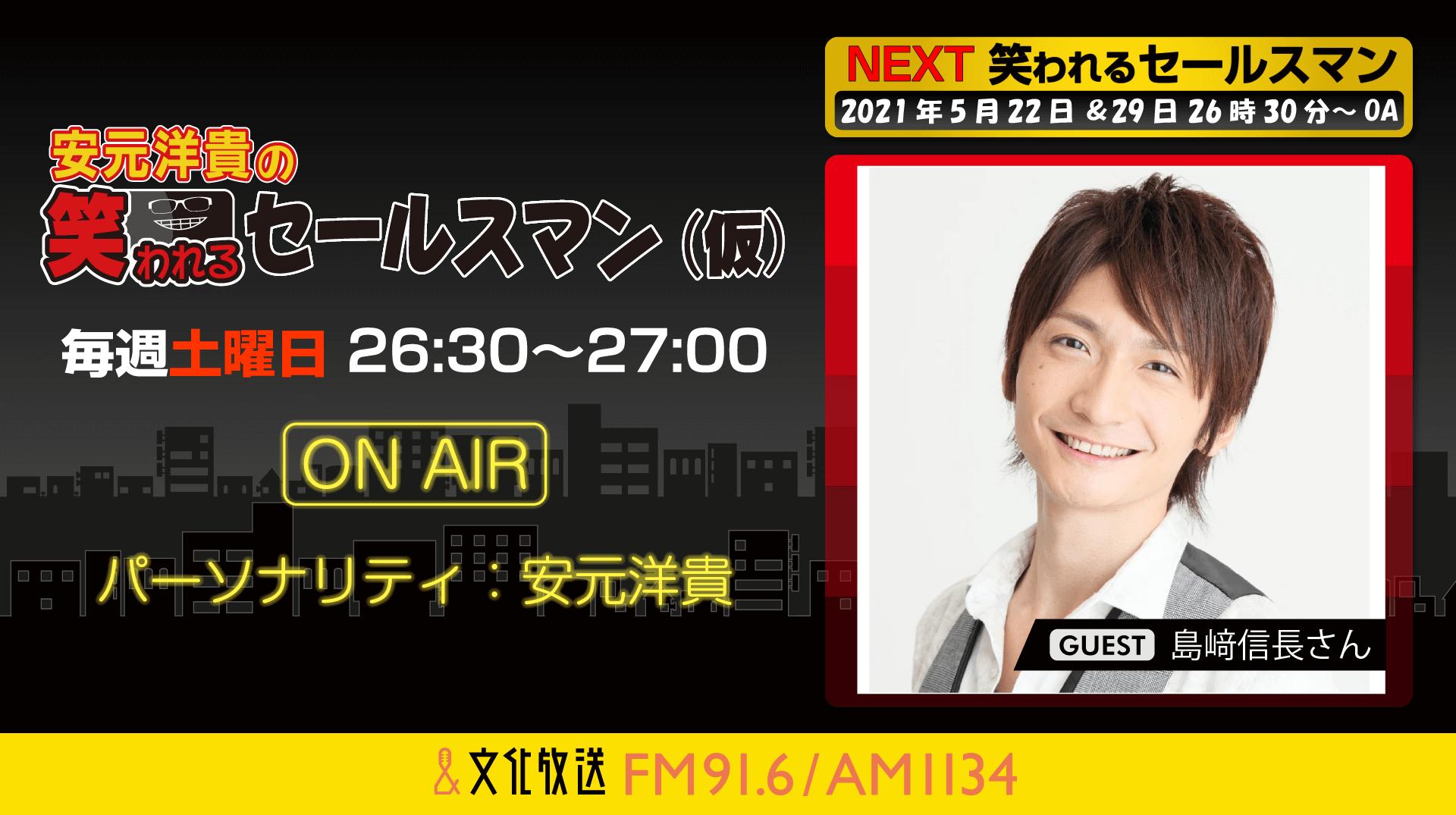 5月29日の放送には、島﨑信長さんがゲストに登場!『安元洋貴の笑われるセールスマン(仮)』