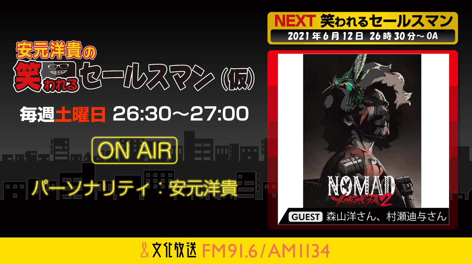 6月12日の放送は、「NOMAD メガロボクス2」特集! 『安元洋貴の笑われるセールスマン(仮)』
