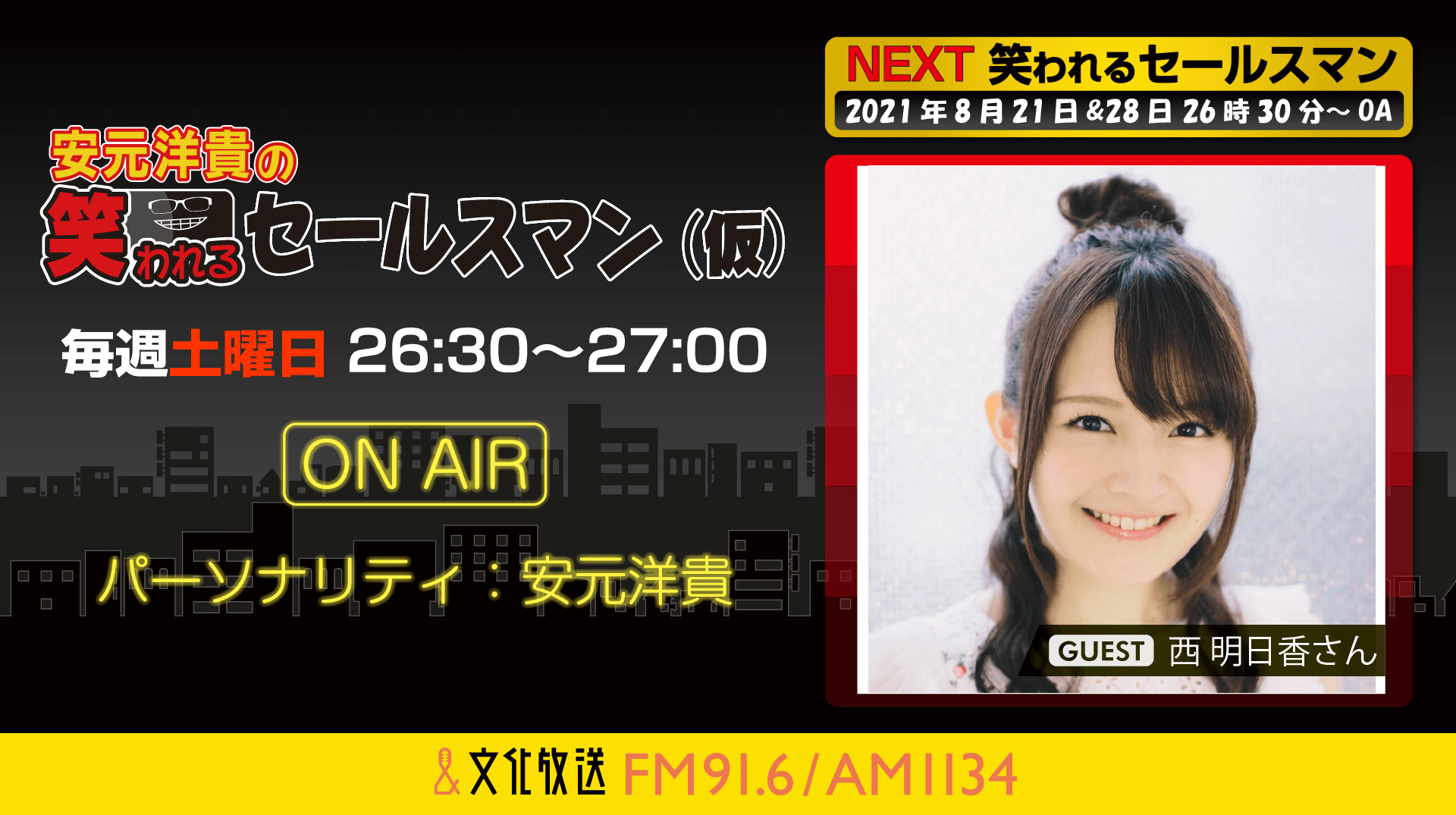 8月28日の放送には、西明日香さんがゲストに登場!『安元洋貴の笑われるセールスマン(仮)』