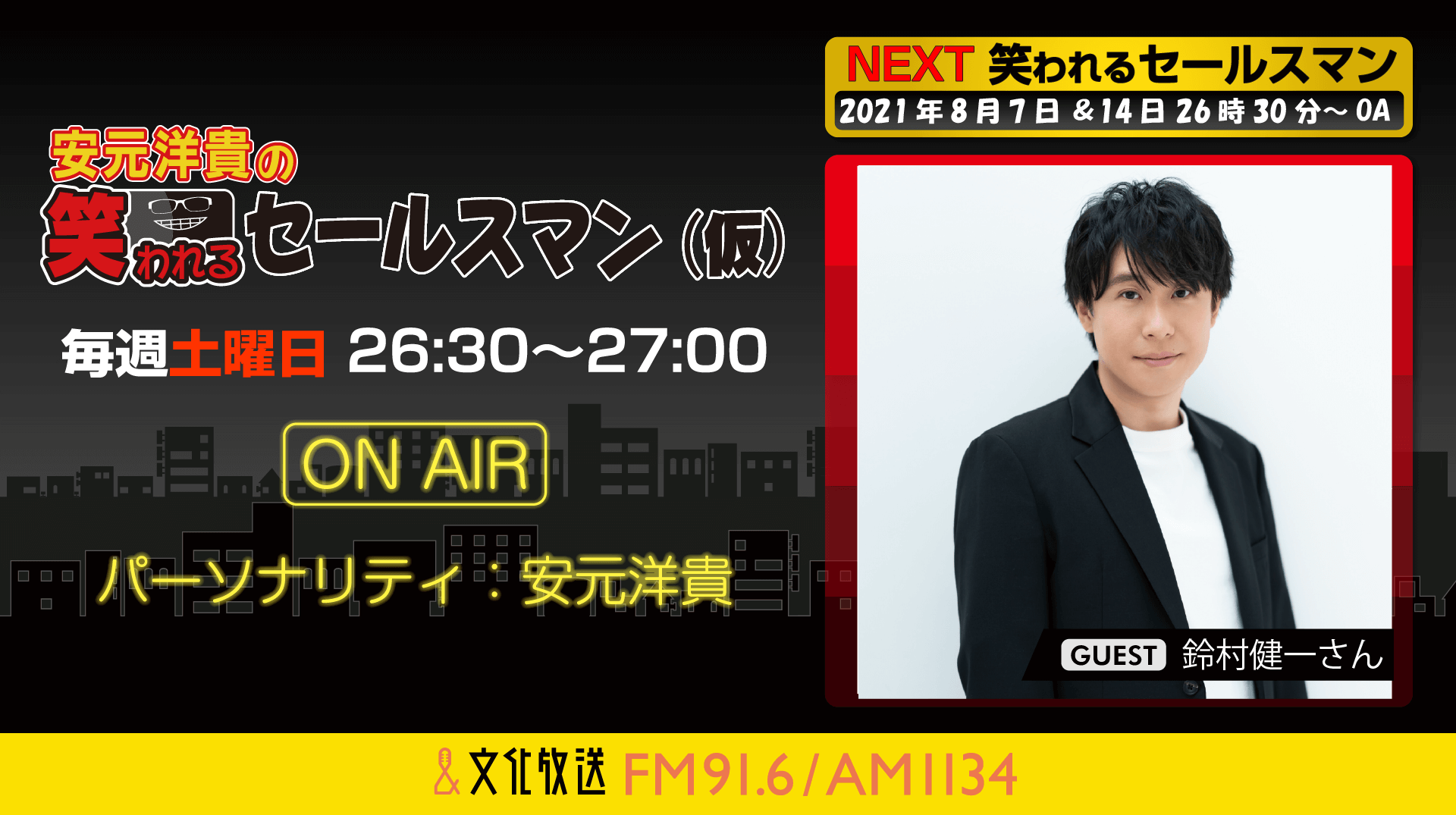 8月14日の放送には、鈴村健一さんがゲストに登場!『安元洋貴の笑われるセールスマン(仮)』