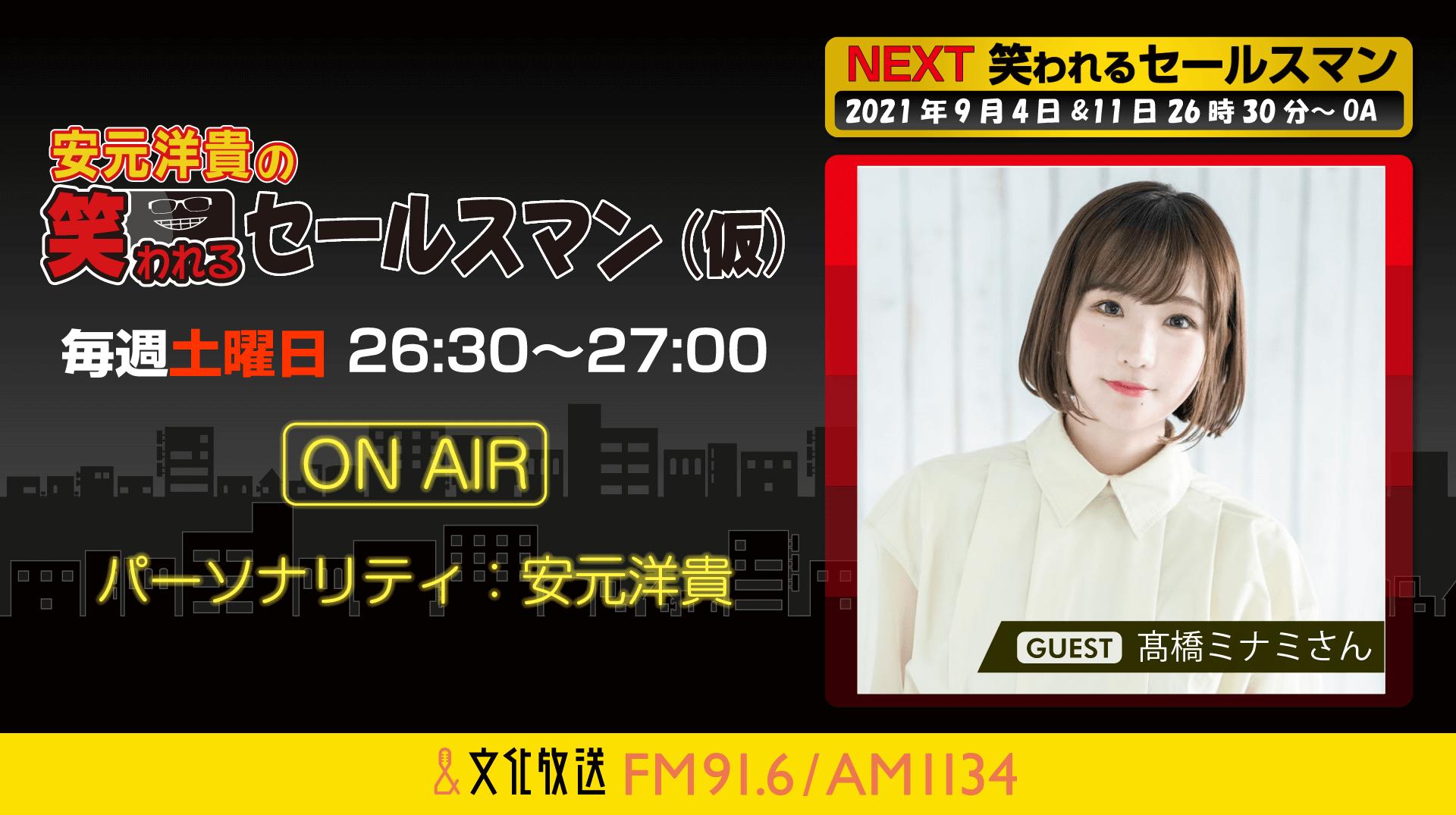 9月11日の放送には、髙橋ミナミさんがゲストに登場!『安元洋貴の笑われるセールスマン(仮)』