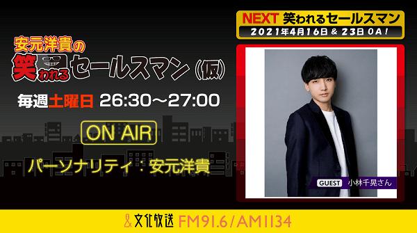 『安元洋貴の笑われるセールスマン(仮)』 4月17日の放送には、小林千晃さんがゲストに登場!