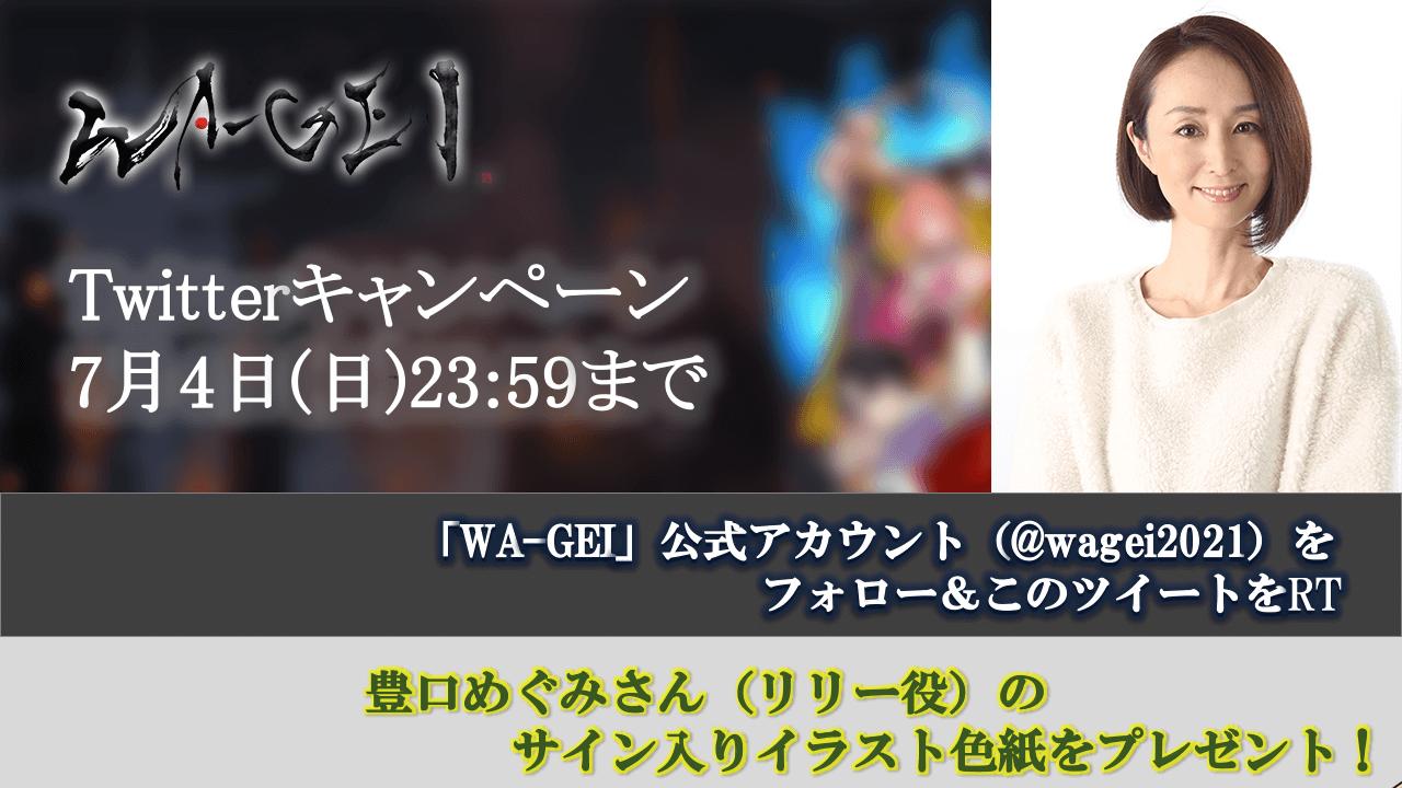 リリー役・豊口めぐみさんのサイン入りイラスト色紙が当たる!『WA-GEI』Twitterキャンペーン開催中