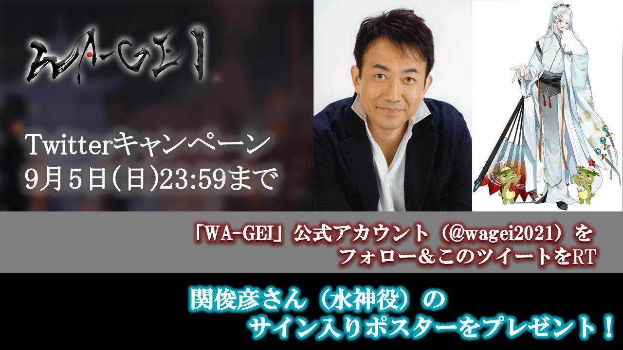 水神役・関俊彦さんのサイン入りポスターが当たる!『WA-GEI』Twitterキャンペーン開催中