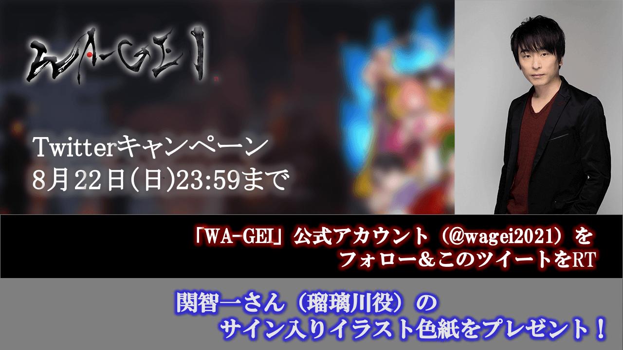瑠璃川役・関智一さんのサイン入りイラスト色紙が当たる!『WA-GEI』Twitterキャンペーン開催中