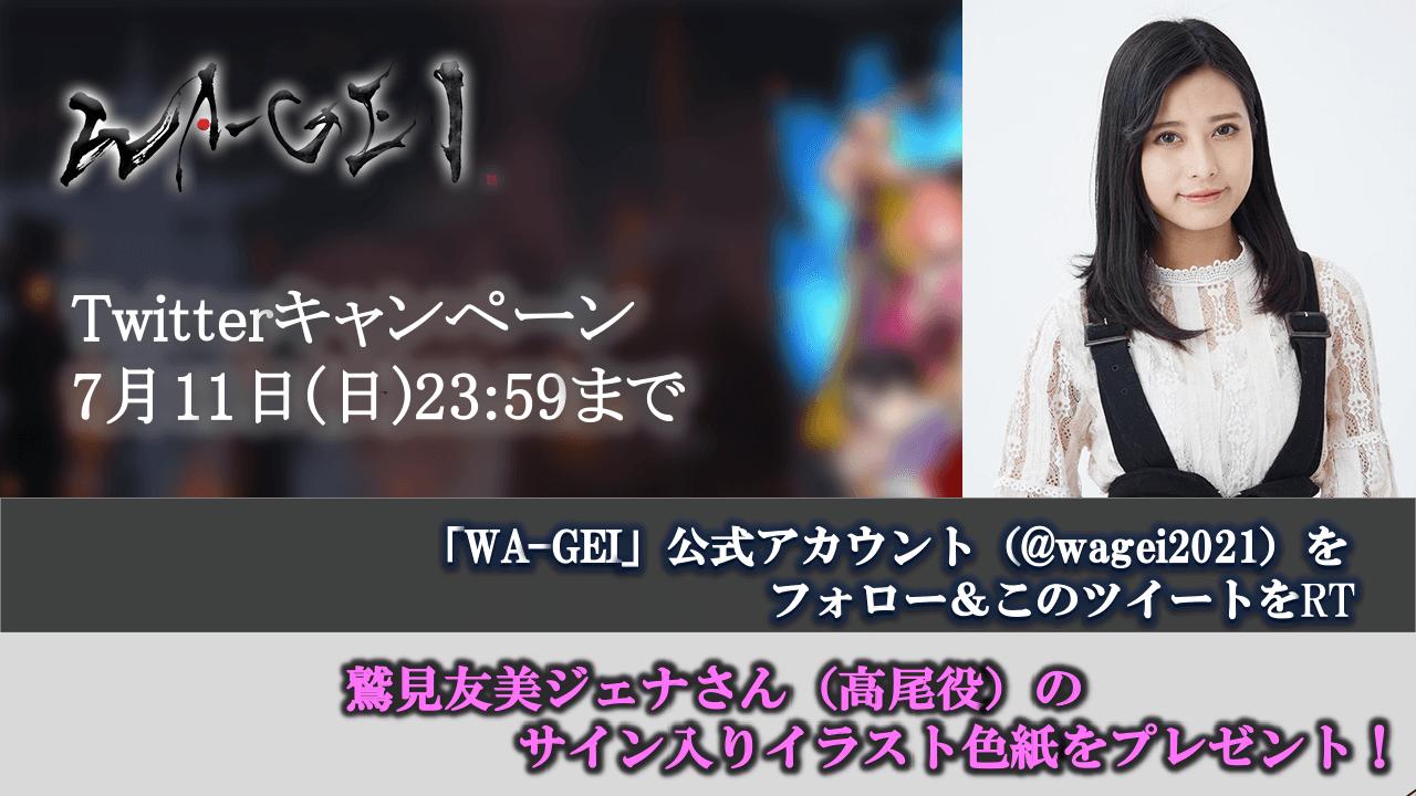 高尾役・鷲見友美ジェナさんのサイン入りイラスト色紙が当たる!『WA-GEI』Twitterキャンペーン開催中