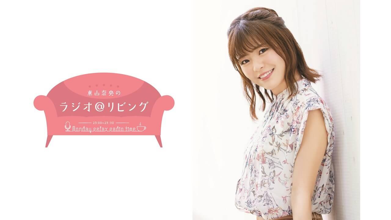 9月27日の放送には鈴代紗弓さんが登場!『東山奈央のラジオ@リビング』×『精霊幻想記アナザーテイル』