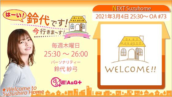 『はーい!鈴代です! 今行きまーす!』 3月4日の放送は、新生活にちなんだ特別企画をお届け!