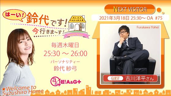 『はーい!鈴代です! 今行きまーす!』 3月18日の放送は、ゲストに古川洋平さんが登場!