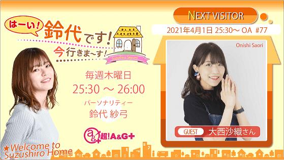 『はーい!鈴代です! 今行きまーす!』 4月1日の放送には、大西沙織さんがゲストに登場!