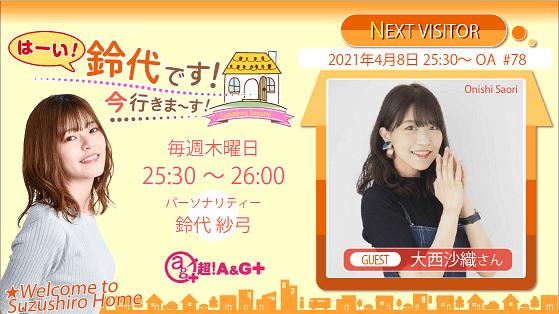 『はーい!鈴代です! 今行きまーす!』4月8日の放送には、大西沙織さんがゲストに登場!