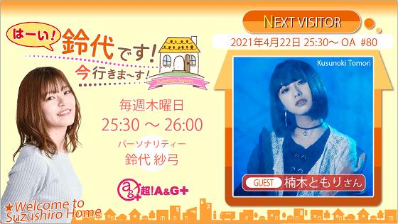『はーい!鈴代です! 今行きまーす!』4月22日の放送には、楠木ともりさんがゲストに登場!