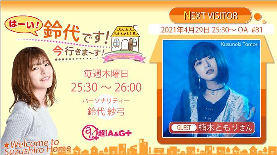 『はーい!鈴代です! 今行きまーす!』 4月29日の放送には、楠木ともりさんがゲストに登場!
