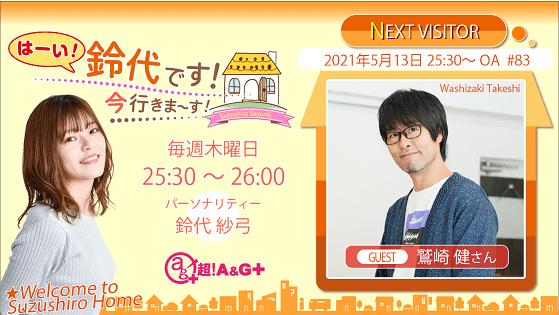 5月13日の放送には、鷲崎健さんがゲストに登場! 『はーい!鈴代です! 今行きまーす!』