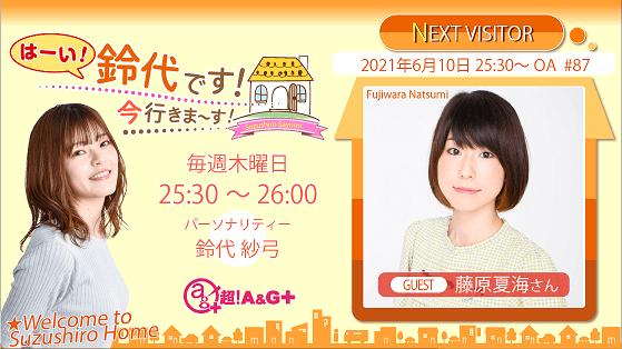 6月10日の放送には、藤原夏海さんがゲストに登場! 『はーい!鈴代です! 今行きまーす!』