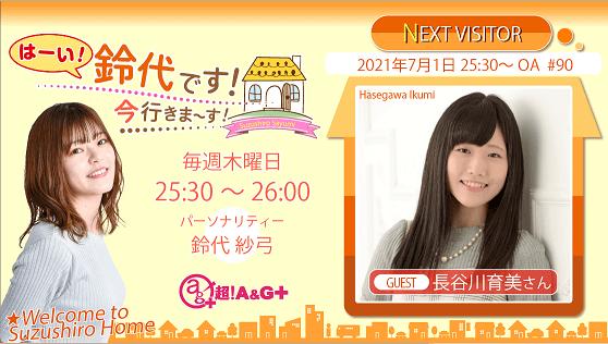 7月1日の放送には、長谷川育美さんがゲストに登場! 『はーい!鈴代です! 今行きまーす!』