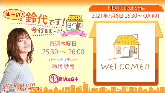 7月8日の放送は、鈴代さんの一人しゃべり回!『はーい!鈴代です! 今行きまーす!』