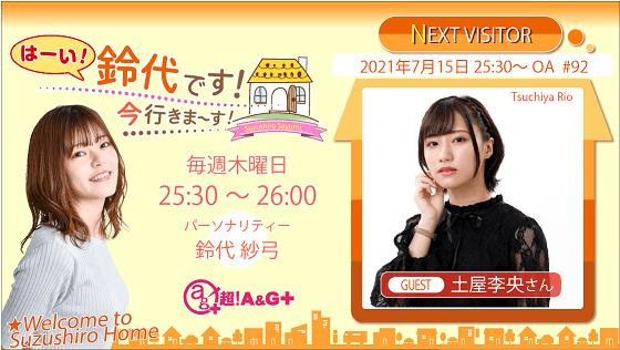 7月15日の放送には、土屋李央さんがゲストに登場! 『はーい!鈴代です! 今行きまーす!』
