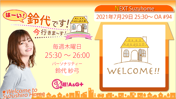 7月29日の放送は、鈴代さんの一人しゃべり回! 『はーい!鈴代です! 今行きまーす!』