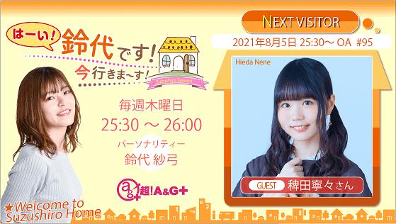 8月12日の放送には、稗田寧々さんがゲストに登場! 『はーい!鈴代です! 今行きまーす!』