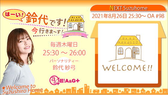 8月26日の放送は、番組新グッズの詳細を発表! 『はーい!鈴代です! 今行きまーす!』