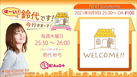 9月9日は、番組放送第100回! 『はーい!鈴代です! 今行きまーす!』
