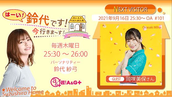 9月16日の放送には、岡咲美保さんがゲストに登場!! 『はーい!鈴代です! 今行きまーす!』