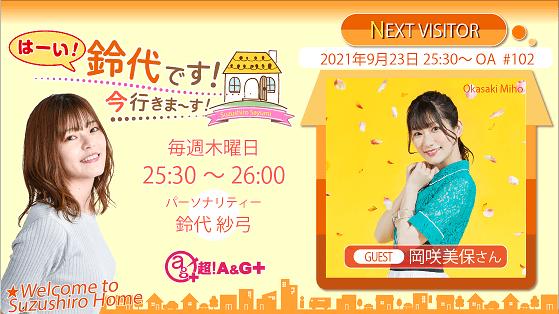9月23日の放送には、岡咲美保さんがゲストに登場!! 『はーい!鈴代です! 今行きまーす!』