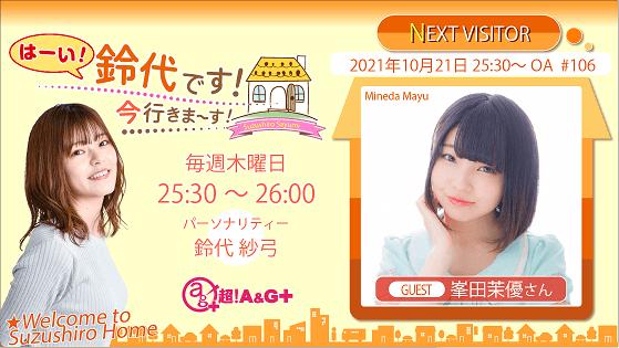 10月21日の放送には、峯田茉優さんがゲストに登場!! 『はーい!鈴代です! 今行きまーす!』