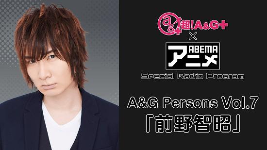 3月19日(金)22時~放送!【特別番組】『超!A&G+ × ABEMAアニメ Special Radio Program~A&G Persons Vol.7「前野智昭」~ 前編』