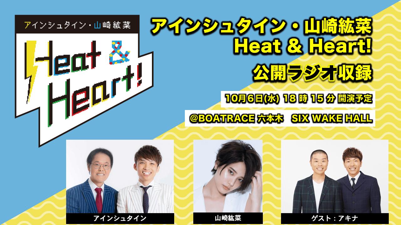 3回目の公開録音イベント実施!ゲストはお笑い芸人のアキナが登場!!開催日は10月6日(水)『アインシュタイン・山崎紘菜 Heat&Heart!』