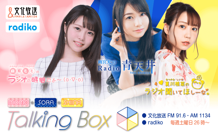 MOMO・SORA・SHIINA Talking Box