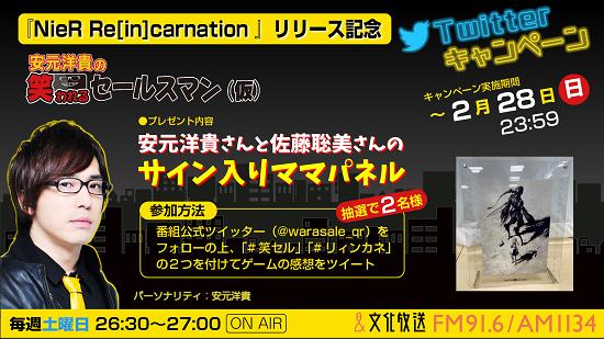 『安元洋貴の笑われるセールスマン(仮)』 2月27日の放送には、佐藤聡美さんがゲストに登場!
