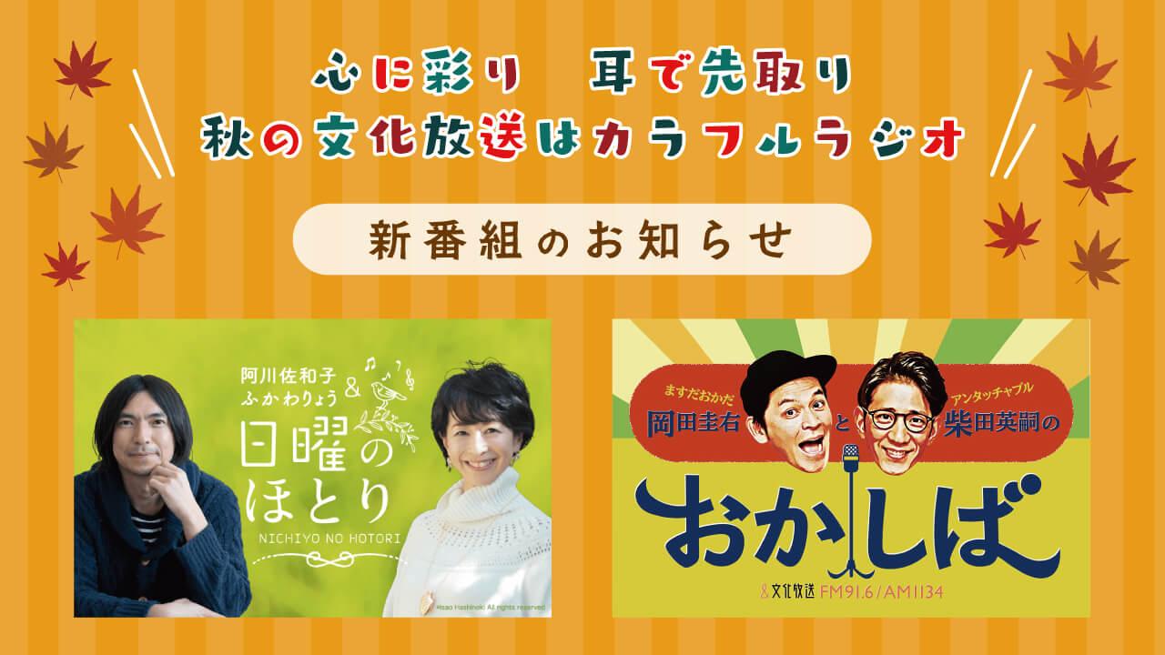 「心に彩り、耳で先取り、秋の文化放送は、カラフルラジオ!」秋の新番組のお知らせ!