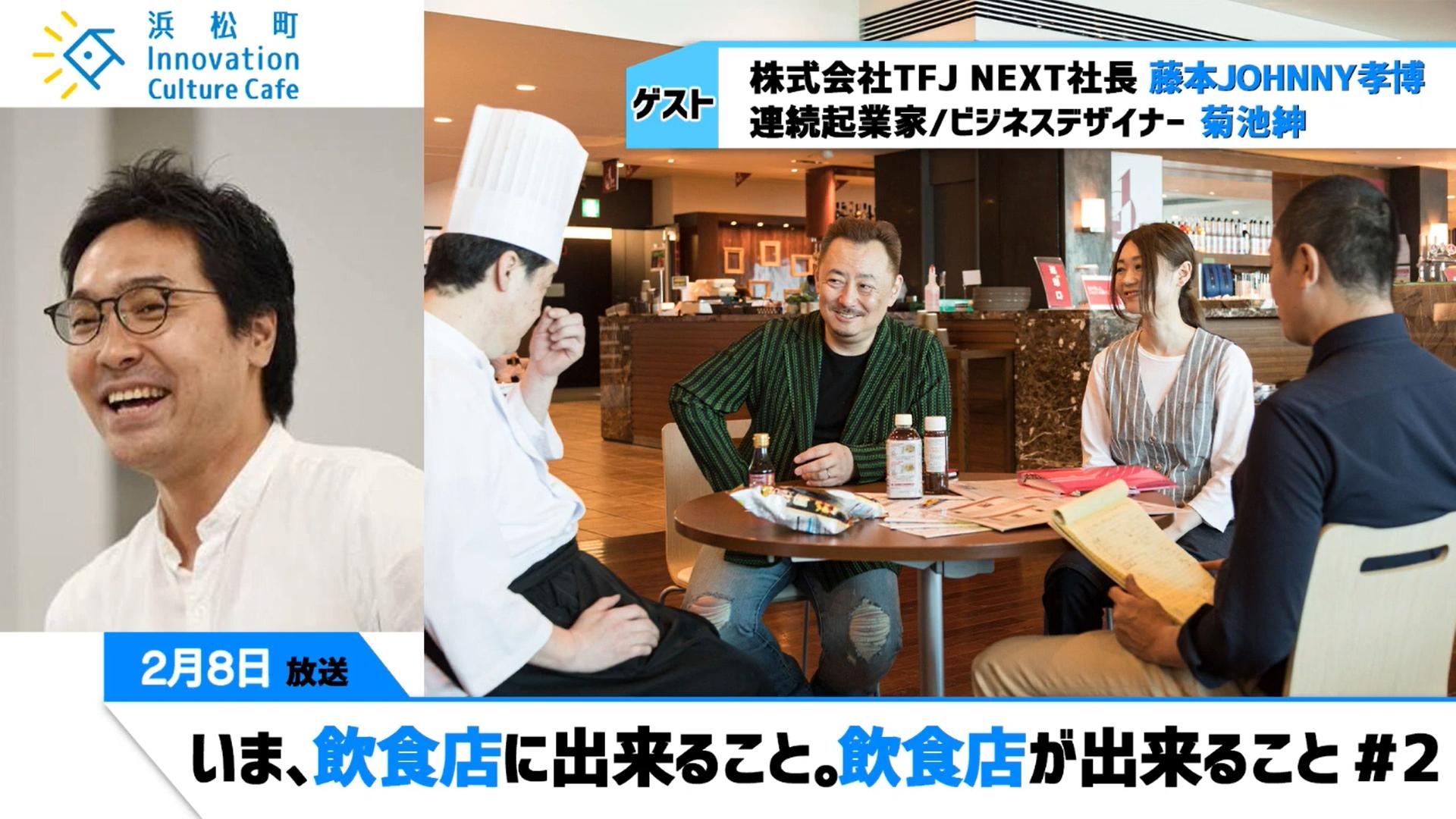 いま、飲食店に出来ること。飲食店が出来ること。#2『浜松町Innovation Culture Cafe』