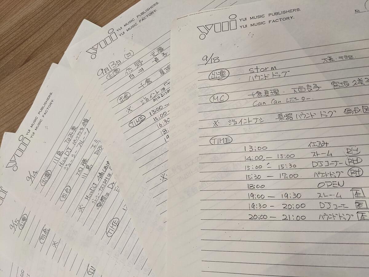 文化放送「千倉真理 ミスDJリクエストパレード」6/20 オンエアリスト