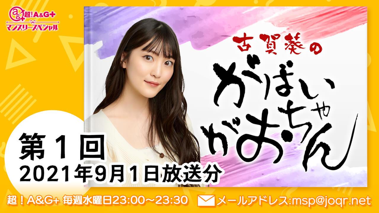 『超!A&G+マンスリースペシャル 古賀葵のがばいがおちゃん』第1回 (2021年9月1日放送分)