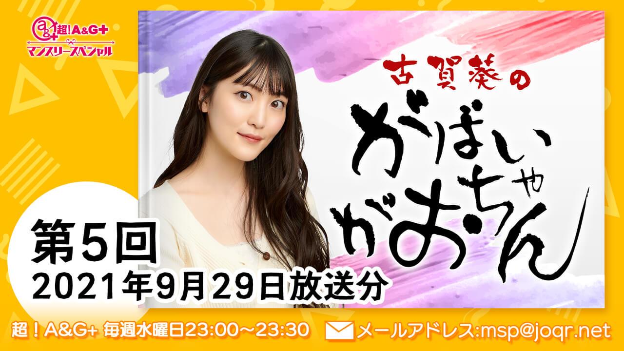 『超!A&G+マンスリースペシャル 古賀葵のがばいがおちゃん』第5回 (2021年9月29日放送分)