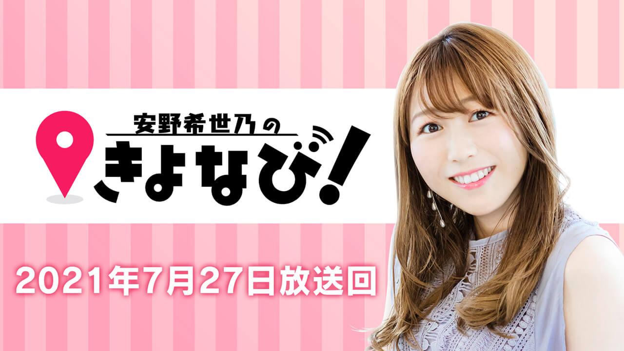 『安野希世乃のきよなび!』第39回(2021年7月27日放送分)